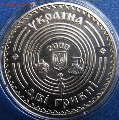 УКРАИНА 2 гривны Викентий Хвойка До 07.06 В 22-00МСК - х2
