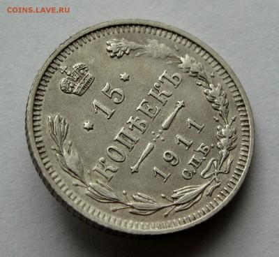 15 копеек 1911г.  до 22:00мск 07.06.18 - IMG_8659,1