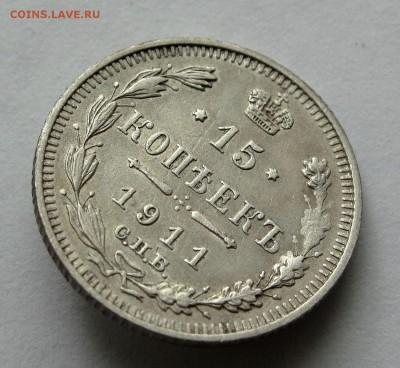 15 копеек 1911г.  до 22:00мск 07.06.18 - IMG_8658,1