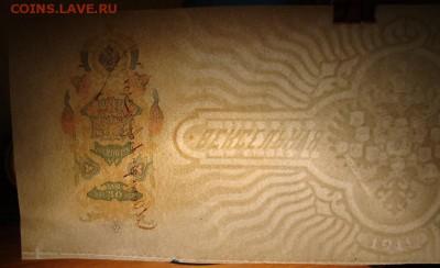 Вексельная бумага РИ, 1911 г. 11.06. в 22.00 МСК - DSC06107.JPG