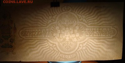 Вексельная бумага РИ, 1911 г. 11.06. в 22.00 МСК - DSC06102.JPG