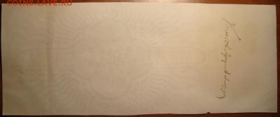 Вексельная бумага РИ, 1911 г. 11.06. в 22.00 МСК - DSC06090.JPG