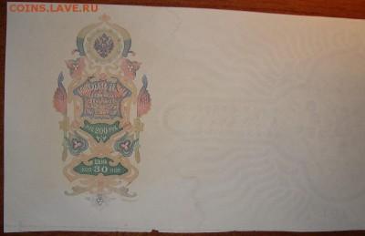 Вексельная бумага РИ, 1911 г. 11.06. в 22.00 МСК - DSC06082.JPG