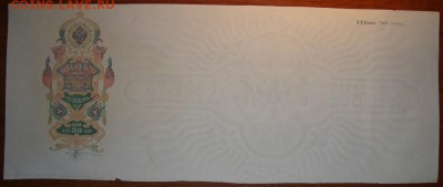 Вексельная бумага РИ, 1911 г. 11.06. в 22.00 МСК - DSC06076.JPG