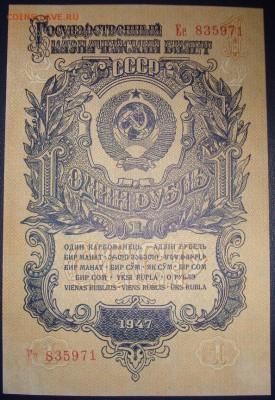 1 рубль 1947 г. До 11.06. в 22.00 МСК - DSC07872.JPG