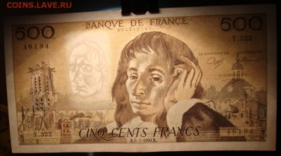 Фра́нция.  500 франков 1990 г. До 11.06. в 22.00 МСК - DSC03456.JPG