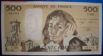 Фра́нция.  500 франков 1990 г. До 11.06. в 22.00 МСК - DSC03454_1.JPG