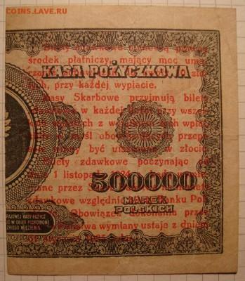 Польша, 1 грош 1924 г.  До 11.06. в 22.00 МСК - DSC05059.JPG