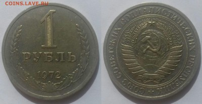 Годовой рубль 1972 г. До 11.06.2018 , 22.22 - 1-1972