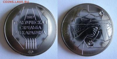 Изображение автомата Калашникова на бонах, монетах, жетонах - Практическая стрельба из карабина.JPG
