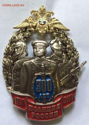 Изображение автомата Калашникова на бонах, монетах, жетонах - 300 лет полиции