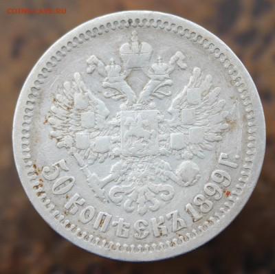 50 копеек 1899 до 11.06.18 в 22:00 мск - 333