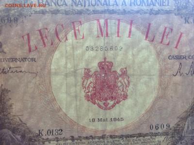10 000 лей 1945г Румыния - 3EE7DE25-C142-4A9F-8802-053DB090D4C3
