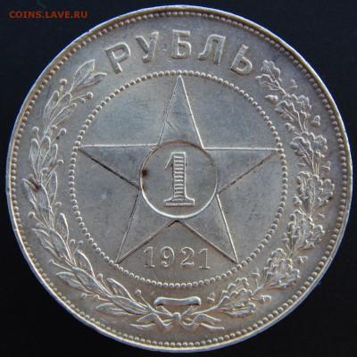 Рубль 1921г. UNC до 11.06.18 22:00 - DSCN8058.JPG