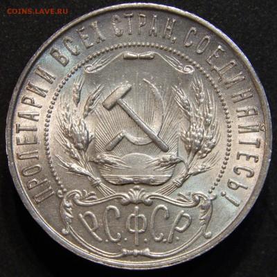 Рубль 1921г. UNC до 11.06.18 22:00 - DSCN8051.JPG