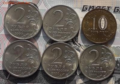 2 рубля 2000 Города Герои до 12-06-2018 до 22-00 по Москве - Города А