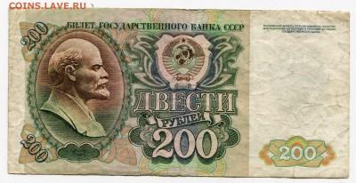 20 рублей 1992 раскол до 12-06-2018 до 22-00 по Москве - 025 Р