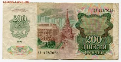 20 рублей 1992 раскол до 12-06-2018 до 22-00 по Москве - 025 А