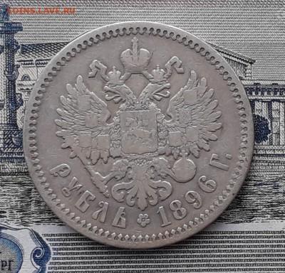 1 рубль 1896 АГ СПБ до 12-06-2018 до 22-00 по Москве - 96 Р 2