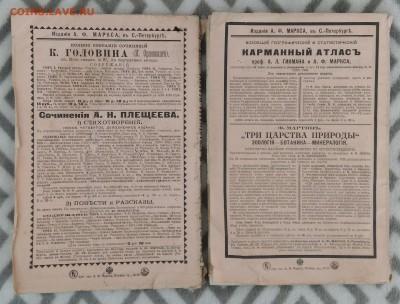 "Сборник "" Нивы"" 1906 год. М.Е.Салтыков - Щедрин. - IMG_20180602_170051"