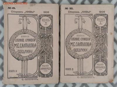 "Сборник "" Нивы"" 1906 год. М.Е.Салтыков - Щедрин. - IMG_20180602_170037"