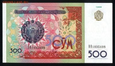 Узбекистан 500 сум 1999 unc  15.06.18. 22:00 мск - 2