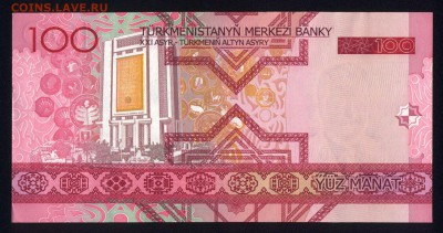 Туркменистан 100 манат 2005 unc 15.06.18. 22:00 мск - 1