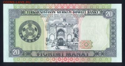 Туркменистан 20 манат 1993 unc 15.06.18. 22:00 мск - 1