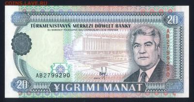 Туркменистан 20 манат 1993 unc 15.06.18. 22:00 мск - 2