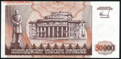 Приднестровье 50000 рублей 1995 unc 15.06.18. 22:00 мск - 1