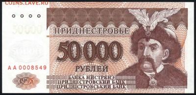 Приднестровье 50000 рублей 1995 unc 15.06.18. 22:00 мск - 2