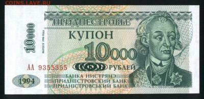 Приднестровье 10000 рублей 1998 (1994) unc 15.06.18. 22:00 м - 2