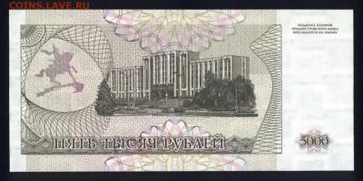 Приднестровье 5000 рублей 1993 unc 15.06.18. 22:00 мск - 1