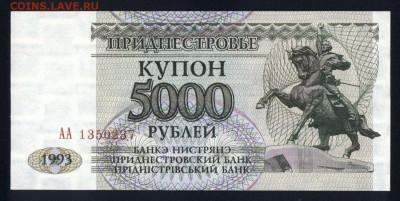 Приднестровье 5000 рублей 1993 unc 15.06.18. 22:00 мск - 2