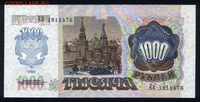 Приднестровье 1000 рублей 1994 (1992) unc 15.06.18. 22:00 мс - 1