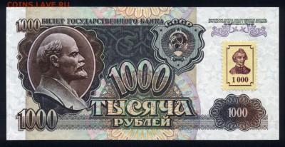 Приднестровье 1000 рублей 1994 (1992) unc 15.06.18. 22:00 мс - 2