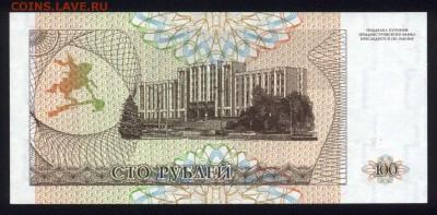 Приднестровье 100 рублей 1993 unc 15.06.18. 22:00 мск - 1