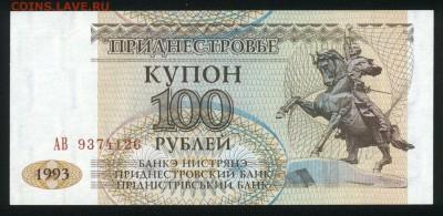 Приднестровье 100 рублей 1993 unc 15.06.18. 22:00 мск - 2