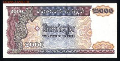 Камбоджа 2000 риэлей 1992 unc 15.06.18. 22:00 мск - 1