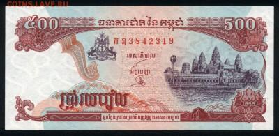 Камбоджа 500 риэлей 1998 unc 15.06.18. 22:00 мск - 2