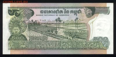 Камбоджа 500 риэлей 1973 аunc 15.06.18. 22:00 мск - 1