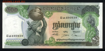 Камбоджа 500 риэлей 1973 аunc 15.06.18. 22:00 мск - 2