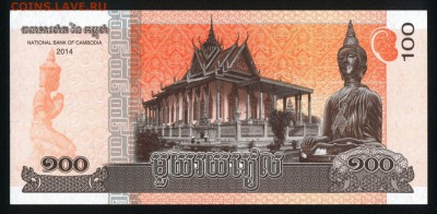 Камбоджа 100 риэлей 2014 unc 15.06.18. 22:00 мск - 1