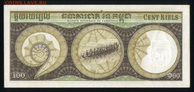 Камбоджа 100 риэлей 1956-1972 аunc 15.06.18. 22:00 мск - 1