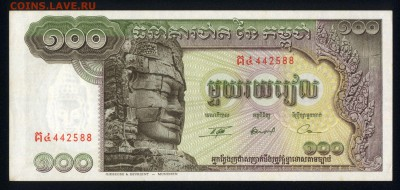Камбоджа 100 риэлей 1956-1972 аunc 15.06.18. 22:00 мск - 2