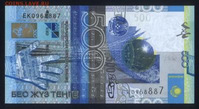 Казахстан 500 тенге 2006 unc  15.06.18. 22:00 мск - 2