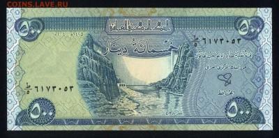 Ирак 500 динар 2004 unc 15.06.18. 22:00 мск - 2
