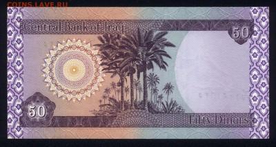 Ирак 50 динар 2003 unc  15.06.18. 22:00 мск - 1