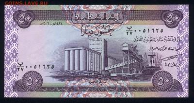 Ирак 50 динар 2003 unc  15.06.18. 22:00 мск - 2