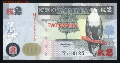 Замбия 2 квача 2012 unc 15.06.18. 22:00 мск - 2